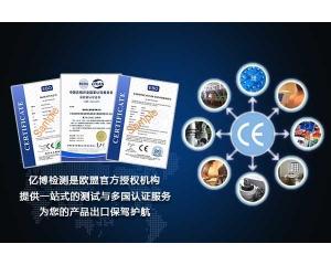 医疗器械CE认证申请办理流程