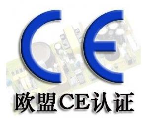 欧盟CE认证费用
